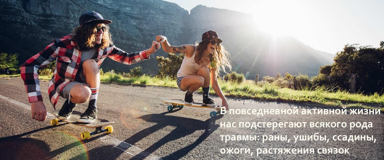В повседневной активной жизни  нас часто подстерегают всякого рода травмы: раны, ушибы, ссадины, ожоги, растяжения связок.