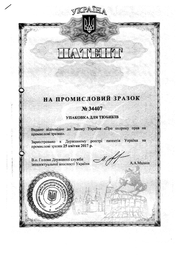 Patent #34407 UA