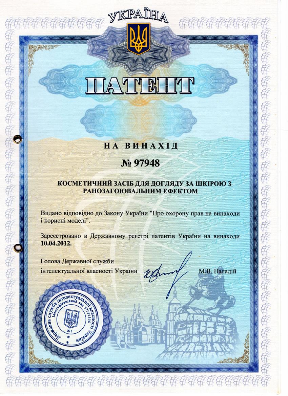 Patent #97948 UA